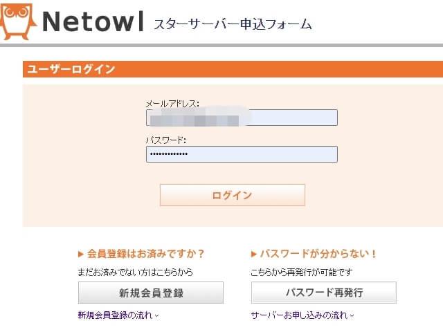 スターサーバーの登録