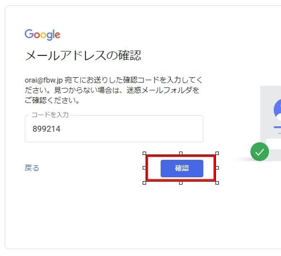 Googleアドセンスの審査