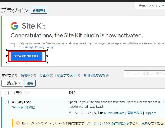 site kitのセットアップ